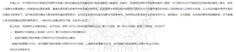 """银行也搞""""套路贷""""?60岁不识字农妇被中国银行办信用卡欠钱13万"""
