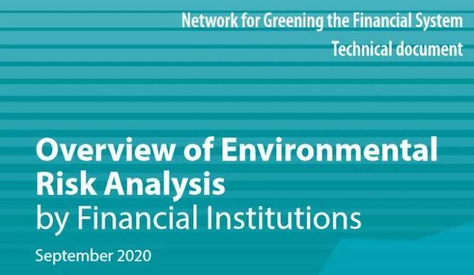 央行绿色金融网络(NGFS)发布《金融机构环境风险分析综述》和《案例集》