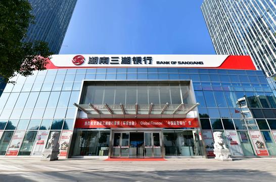 三湘银行2020年盈利超3亿元,稳步推进数字银行建设
